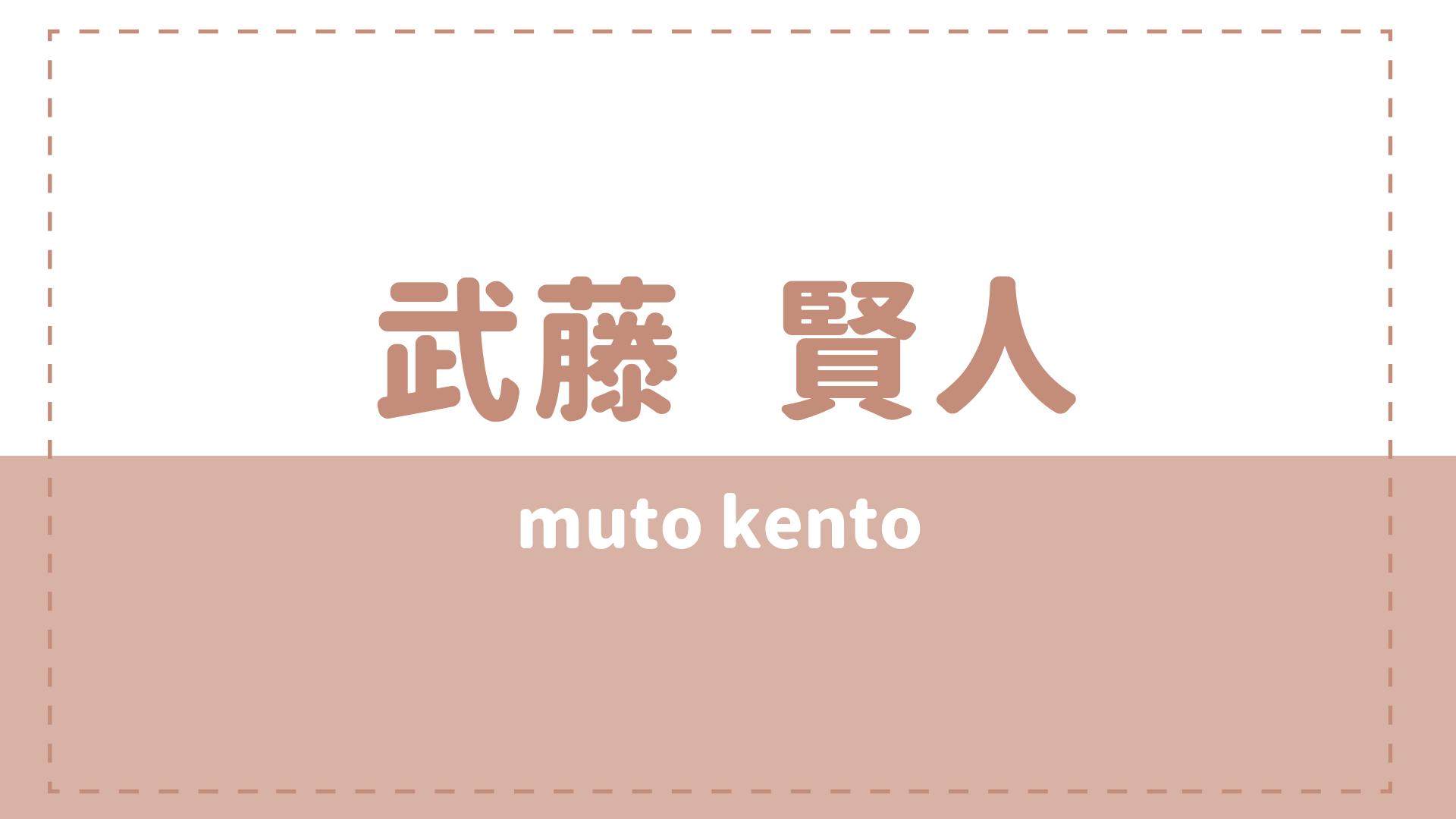 武藤賢人の身長やwikiプロフィール!高校や彼女も気になる