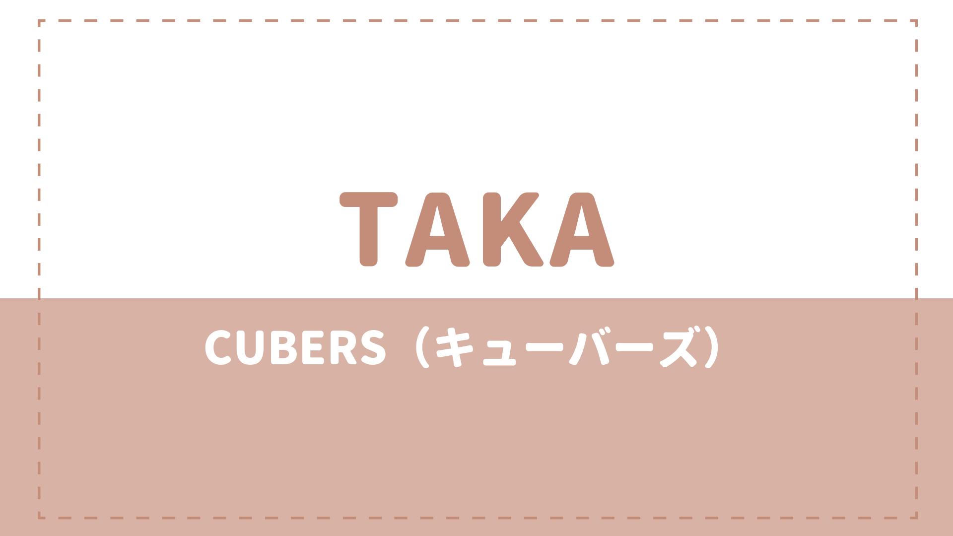 TAKA(CUBERS)は結婚して嫁と子供がいる?彼女や出身大学についても