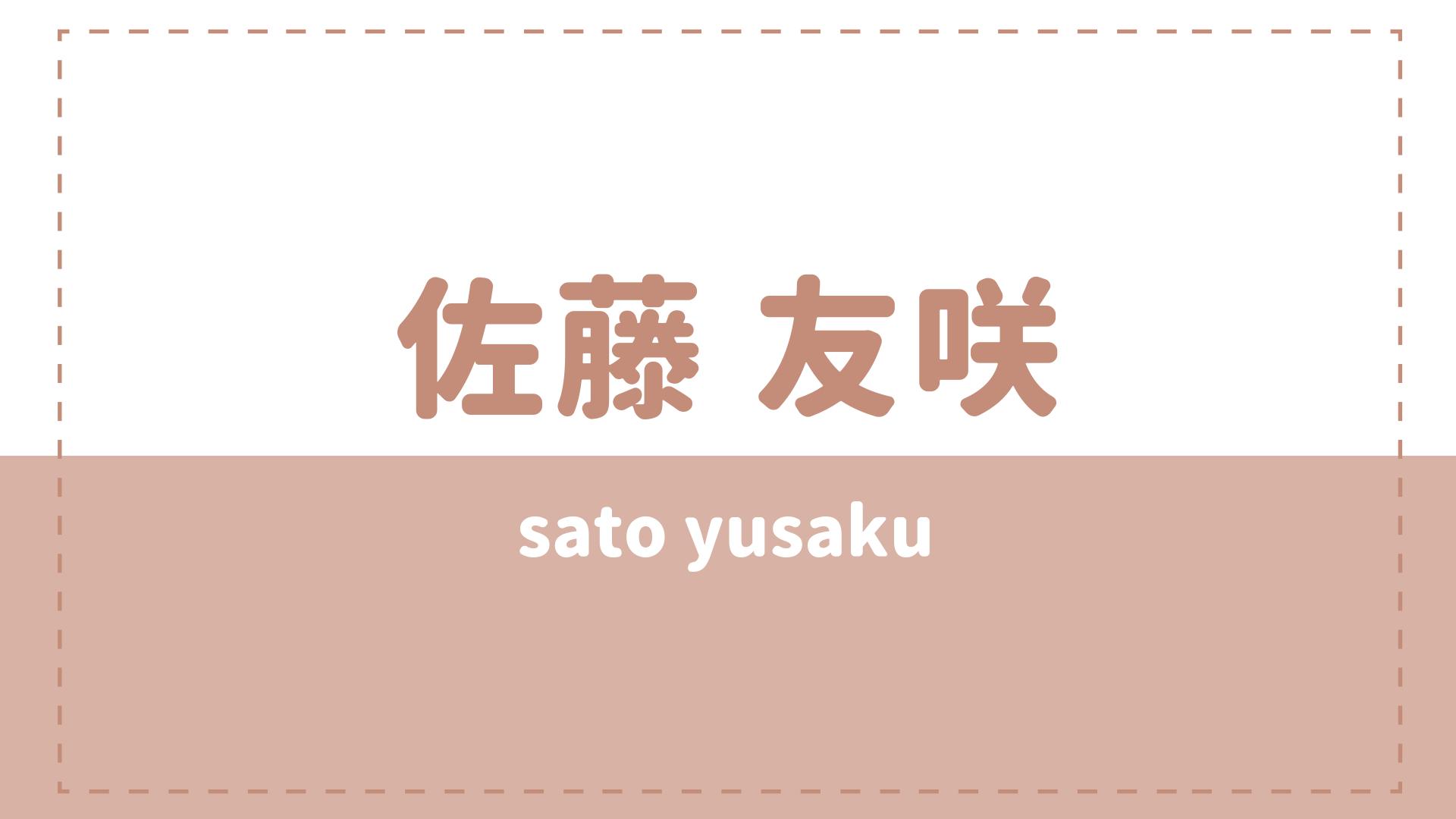 佐藤友咲のwiki年齢や炎上理由は彼女?でき婚や整形の噂の真相は