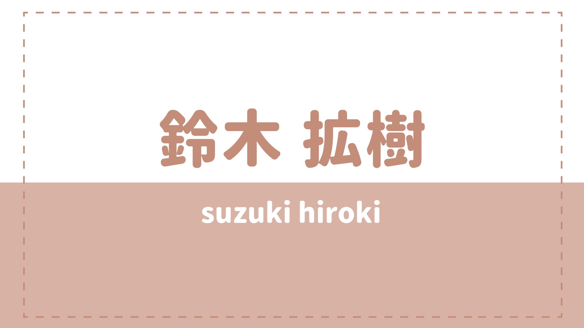 鈴木拡樹の高校や結婚(彼女)は?あだ名や好きなタイプについて
