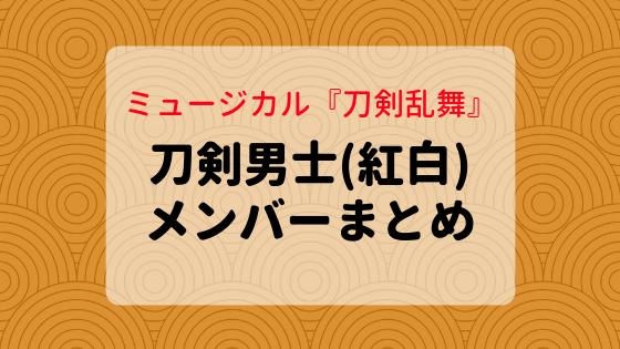 刀剣男士 紅白キャストメンバー19名は誰?|刀剣乱舞/刀ミュ