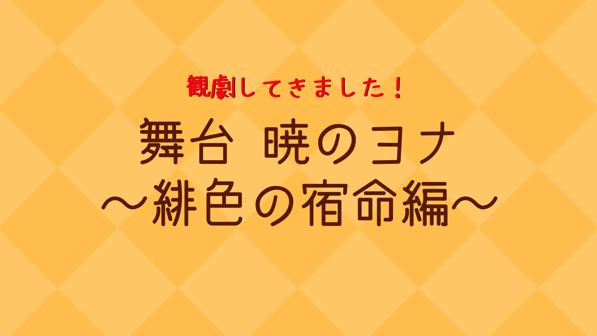 暁のヨナ2018観劇レポ!感想&あらすじ【2018年11月23日観劇】