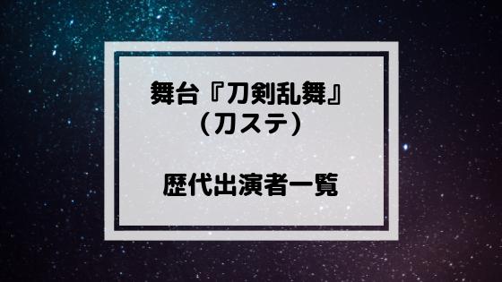 刀ステ 歴代出演者 キャスト一覧【舞台刀剣乱舞】