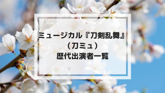 刀ミュ歴代出演者 キャスト一覧【ミュージカル刀剣乱舞】