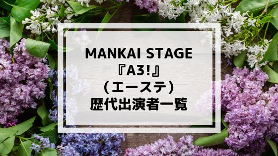 エーステ(A3 舞台)歴代キャスト一覧!【MANKAI STAGE「A3!」】