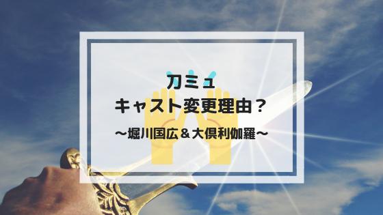 刀ミュのキャスト変更理由!大倶利伽羅と堀川国広はなぜ変わった?