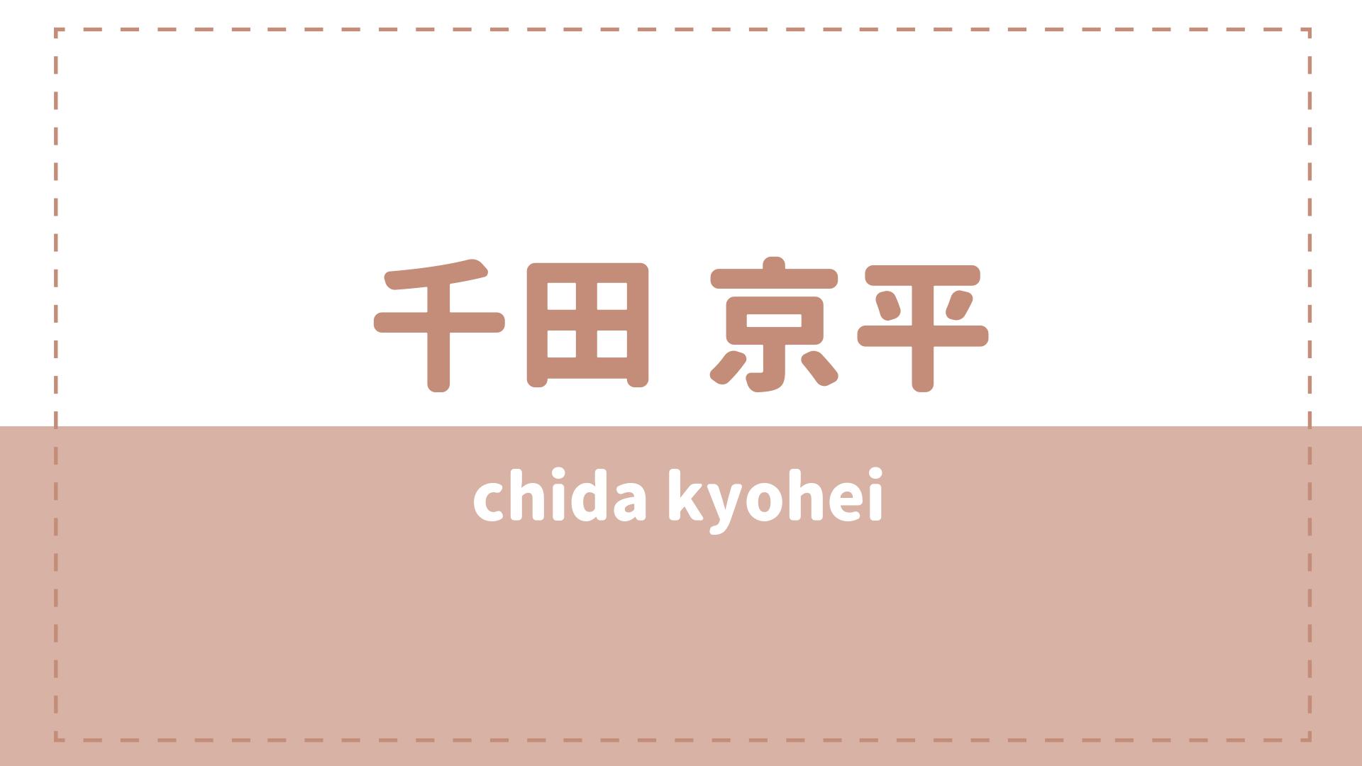 千田京平wikiプロフィールや年齢身長は?元ジャニーズで彼女は?