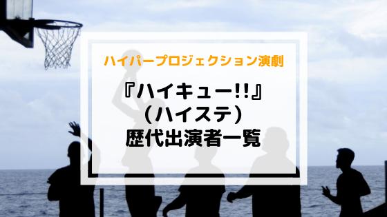 ハイステ歴代キャスト一覧!【舞台ハイキュー!!】