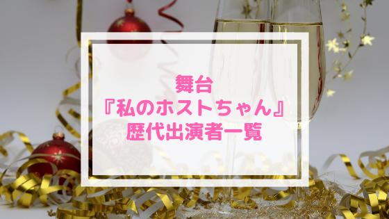 舞台私のホストちゃん 歴代キャストまとめ!