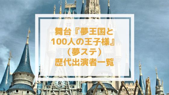 舞台夢100(夢ステ)歴代キャスト一覧【夢王国と眠れる100人の王子様】