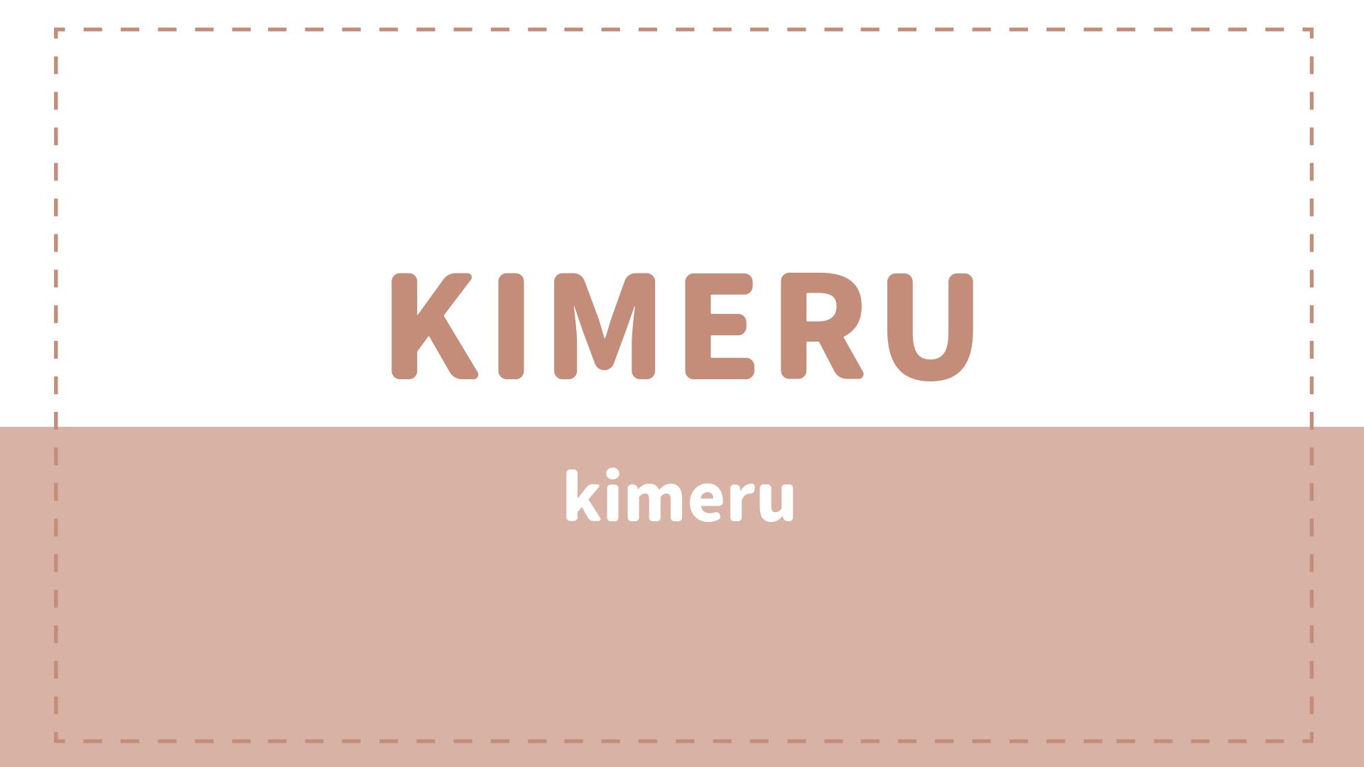 KIMERUの本名や結婚は?ババアの由来や彼女がいるのかも気になる