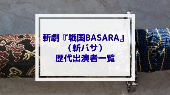 舞バサ(斬バサ)歴代キャスト一覧【舞台戦国バサラ(BASARA)】