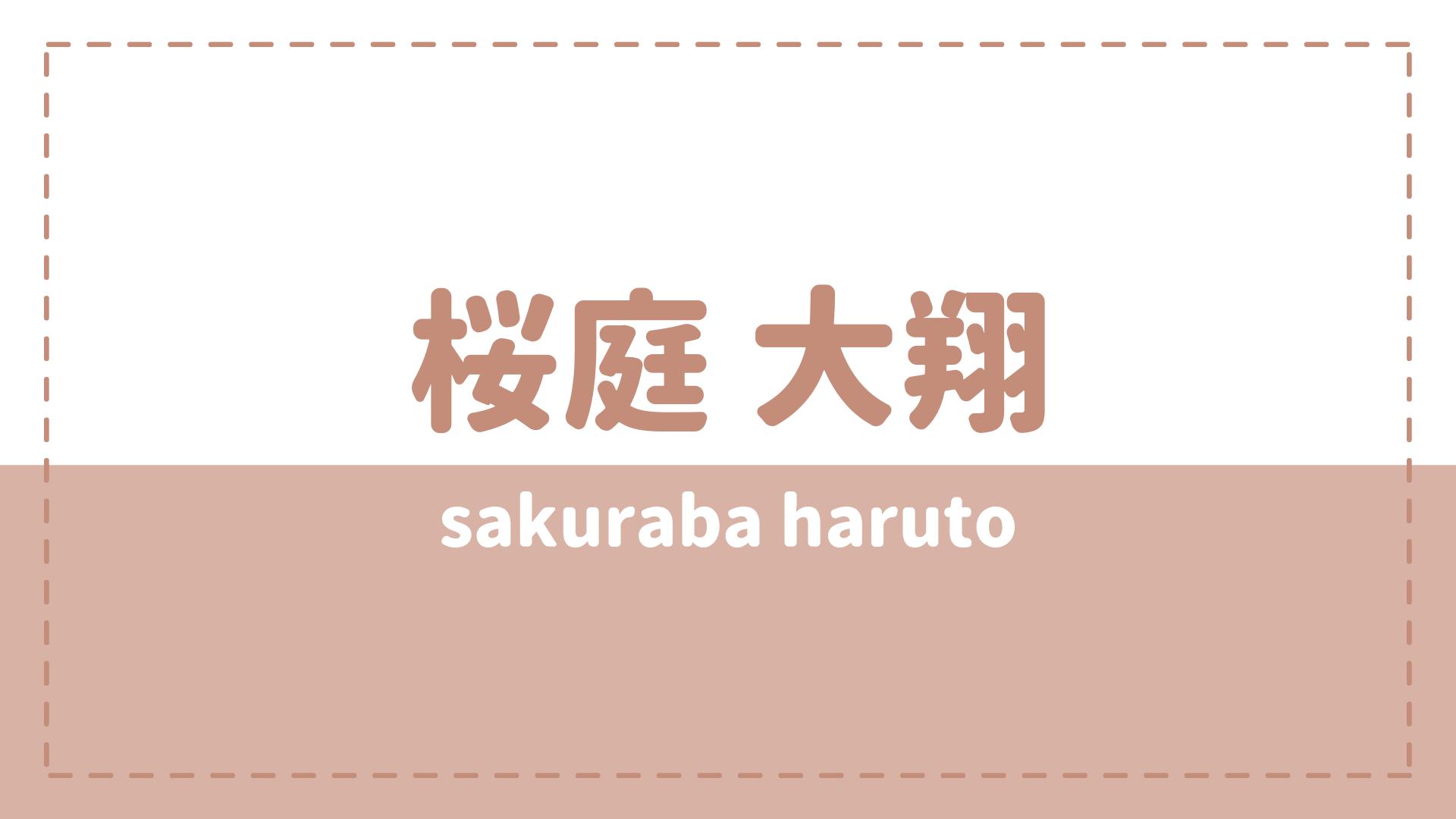 桜庭大翔のwikiプロフィール!高校大学や出演作品もチェック