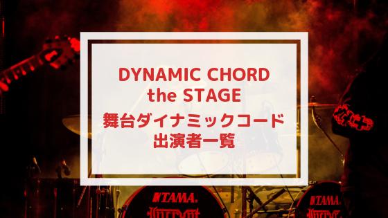 舞台ダイナミックコード(ダイナー) 歴代キャスト一覧|DYNAMIC CHORD the stage