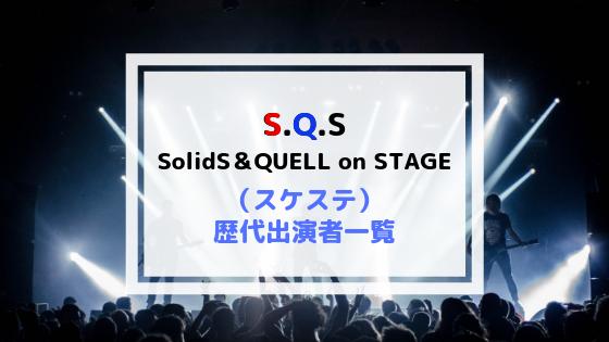 スケステ(SQS)歴代キャスト一覧 SolidS&QUELL on STAGE