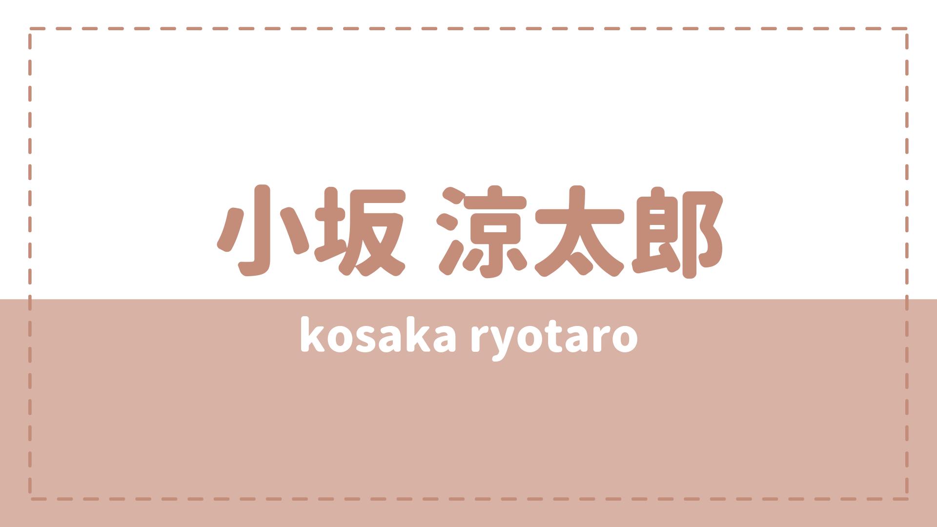 小坂涼太郎はカノバレ炎上した?彼女や好きなタイプが気になる