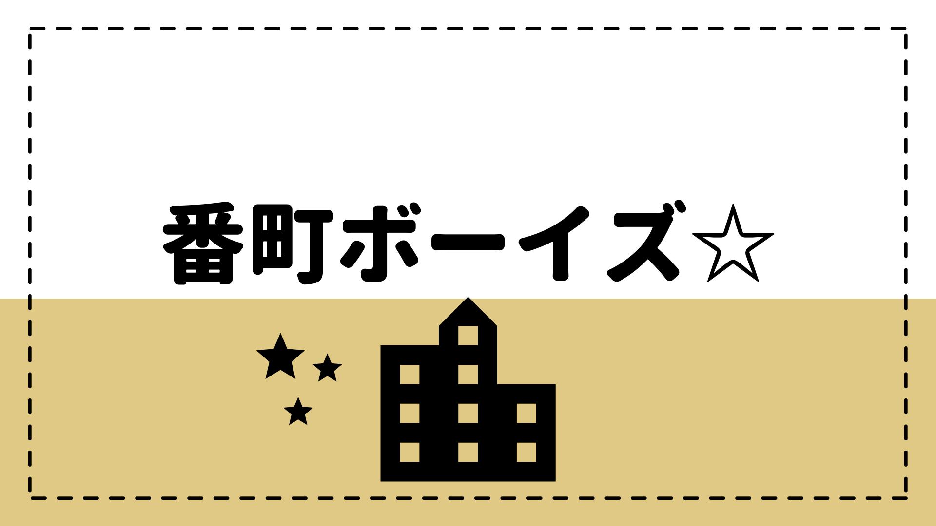 番町ボーイズのメンバーwikiプロフィール|番町ボーイズ☆