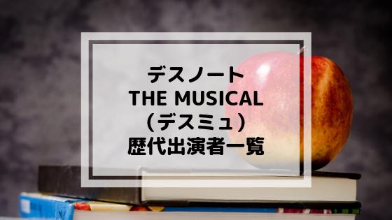 デスミュ 歴代キャスト一覧まとめ|デスノートミュージカル